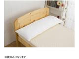 低反発チップロング枕43×110