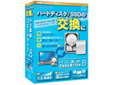 HD革命/CopyDrive_Ver.8_通常版