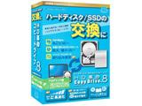 HD革命/CopyDrive_Ver.8_アカデミック版