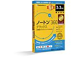 ノートンライフロック Norton Lifelock 【同時購入版】ノートン 360 デラックス 3年3台版 自動更新版+電話&リモートサポート1か月    [Win・Mac・Android・iOS用]