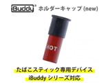 電子タバコ用ホルダーキャップ 「iBuddy」 LU-M603-200