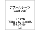 ドラマCD アズールレーン 【ユニオン編II】 CD