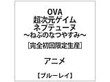 【12/25発売予定】 OVA超次元ゲイム ネプテューヌ ねぷのなつやすみ フィギュア同梱 完全生産限定 BD