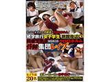 ネットで入手した昏睡薬「クロロホルム」 修学旅行女子学生旅館夜這い 同級生男子たちによるクロロホルム昏睡集団レイプ DVD
