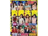 JET映像3周年 胸糞注意 シリーズ31タイトル全部入りBEST 8時間! DVD
