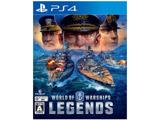 World of Warships:Legends (ワールドオブウォーシップス: レジェンズ) 【PS4ゲームソフト】