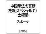 中国拳法の真髄 2枚組スペシャル1 太極拳 DVD