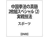 中国拳法の真髄 2枚組スペシャル2 実戦技法 DVD