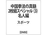 中国拳法の真髄 2枚組スペシャル3 名人編 DVD