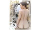 湯めぐり美熟女 完熟美BODY入浴シーンスペシャル DVD
