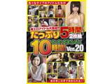 着エロアイドル大集結 大・大・大まんぞく10時間 たっぷ 20 DVD