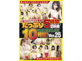 着エロアイドル大集結 大・大・大まんぞく10時間 たっぷ 25 DVD