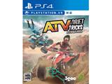 【在庫限り】 ATV ドリフト&トリックス 【PS4ゲームソフト】