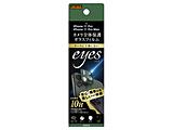 iPhone 11 Pro Max/11 Pro ガラスフィルム カメラ eyes/グリーン
