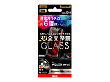 AQUOS zero2 全面3Dガラス 防埃 10H ブラック RT-AQZ2RFG/BCB