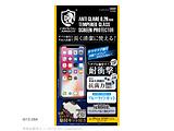 iPhone XS Max 6.5インチ 抗菌耐衝撃ガラスアンチグレアブルーライトカット クリア GI1228A