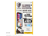 iPhone XS Max 6.5インチ 3D耐衝撃ガラス ブラック GI123D