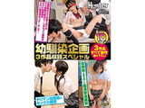 幼馴染企画3作品収録スペシャル 3作品すべて新作撮り下ろし! DVD