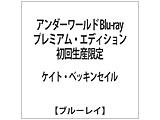 アンダーワールド Blu-ray プレミアム・エディション[GABS-1154][Blu-ray/ブルーレイ] 製品画像