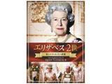 エリザベス2世 知られざる女王の素顔 DVD