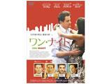 ワン・ナイト DVD
