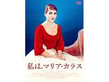 【08/02発売予定】 私は、マリア・カラス DVD