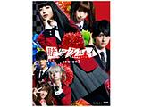 賭ケグルイ season2 DVD-BOX