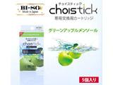 電子タバコ用交換カートリッジ グリーンアップルメンソール 「Choistick」 LV-9401-002