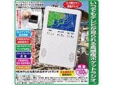 テレビも見られるポケットラジオ 03735 ホワイト [テレビ/AM/FM /ワイドFM対応]