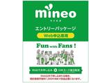 「mineo」エントリーパッケージ 音声通話+データ通信・SMS対応 ※SIMカード後日発送 KM101