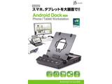 Android スマートフォン/タブレット用 ドッキングステーション JUD650