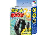 ポケットオートキャッチ2 FM00007557 FM00007557