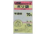 半透明ポリ袋 厚手 70L 10P USE12C
