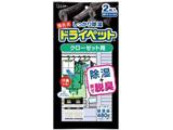 【備長炭ドライペット】 クローゼット用 2枚入〔除湿剤・乾燥剤〕