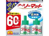 【アースノーマット】ワイド リビング用 60日用 取替えボトル 無香料 2本入〔蚊取り用品〕