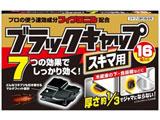 【在庫限り】 ブラックキャップ スキマ用 16個入〔ゴキブリ対策〕