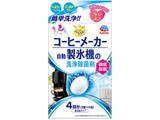 らくハピ コーヒーメーカー・自動製氷機の洗浄除菌剤