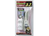 LPT-302N コード付きタップ(2P/3個口/2m/ホワイト)