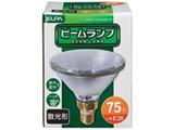 屋外ビームランプ 75形 散光EBRF110V60W/W
