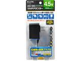 AC-DCマルチアダプター 4.5V ACD045S