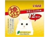 焼ささみ12本 チキンミックス味 1袋 QSC-16