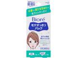 【Biore(ビオレ)】毛穴すっきりパック鼻用+気になる部分用15枚入