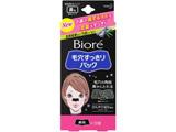 【Biore(ビオレ)】毛穴すっきりパック鼻用黒色タイプ(10枚入)