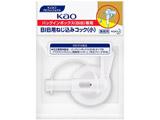 KaoBIB用ねじ込みコック(小) 1個