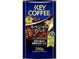 【キーコーヒー】ライブパック コーヒー豆 スペシャルブレンド(200g袋)