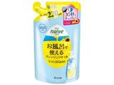 naive(ナイーブ) お風呂で使えるクレンジングオイル つめかえ用 (220ml) 〔クレンジング〕