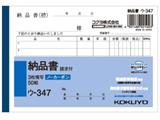 [伝票・帳票] NC複写簿 ノーカーボン3枚納品書(請求付き) (A6ヨコ型6行50組) ウ-347