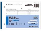[伝票・帳票] NC複写簿 ノーカーボン 3枚納品書(請求付き) B6ヨコ型 7行 50組 ウ-333N