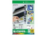 カラーレーザー&インクジェット用 紙ラベル 貼ってはがせるタイプ (A4 24面・20シート) KPC-HH124-20