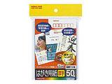 インクジェットプリンタ用紙 マット紙 厚手 郵便番号枠付 (はがきサイズ・50枚) KJ-A2630